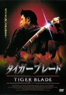Seua khaap daap - Japanese Movie Cover (xs thumbnail)