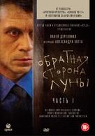 """Obratnaya storona Luny"" - Russian DVD cover (xs thumbnail)"