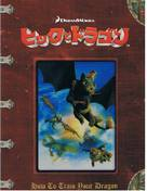 How to Train Your Dragon - Japanese Movie Cover (xs thumbnail)