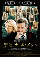 Devil's Knot - Japanese Movie Poster (xs thumbnail)