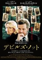 Devil's Knot - Japanese Movie Poster (xs thumbnail)