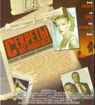 L.A. Confidential - Russian Movie Poster (xs thumbnail)