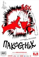 Pakostnik - Russian poster (xs thumbnail)
