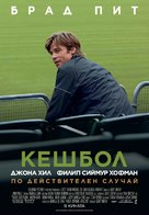 Moneyball - Bulgarian Movie Poster (xs thumbnail)