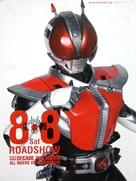 Gekijôban Kamen raidâ Dikeido: Ôru Raidâ tai Daishokkâ - Japanese Movie Poster (xs thumbnail)
