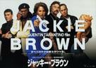 Jackie Brown - Japanese Movie Poster (xs thumbnail)