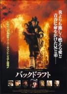 Backdraft - Japanese Movie Poster (xs thumbnail)