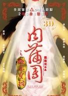 3-D Sex and Zen: Extreme Ecstasy - Hong Kong Movie Poster (xs thumbnail)