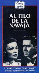 The Razor's Edge - Argentinian VHS movie cover (xs thumbnail)