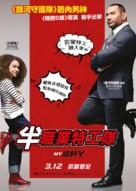 My Spy - Hong Kong Movie Poster (xs thumbnail)