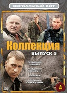 """Platina"" - Russian DVD cover (xs thumbnail)"