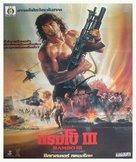 Rambo III - Thai Movie Poster (xs thumbnail)