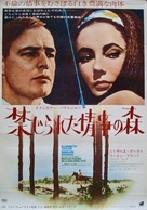 Reflections in a Golden Eye - Japanese Movie Poster (xs thumbnail)