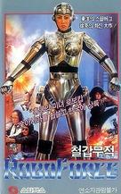 Tie jia wu di Ma Li A - South Korean Movie Cover (xs thumbnail)