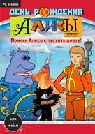 Den rozhdeniya Alisy - Russian DVD cover (xs thumbnail)
