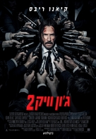 John Wick: Chapter Two - Israeli Movie Poster (xs thumbnail)
