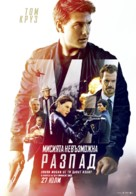 Mission: Impossible - Fallout - Bulgarian Movie Poster (xs thumbnail)