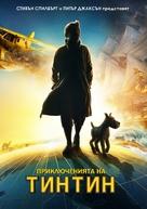 The Adventures of Tintin: The Secret of the Unicorn - Bulgarian Movie Poster (xs thumbnail)