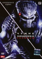 AVPR: Aliens vs Predator - Requiem - Russian Movie Cover (xs thumbnail)