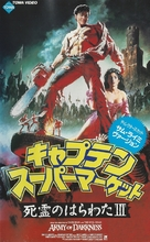Army Of Darkness - Japanese VHS movie cover (xs thumbnail)