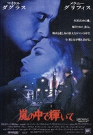 Shining Through - Japanese Movie Poster (xs thumbnail)