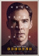 The Imitation Game - South Korean Movie Poster (xs thumbnail)