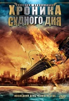Quantum Apocalypse - Russian Movie Cover (xs thumbnail)