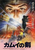 Kamui no ken - Japanese Movie Poster (xs thumbnail)