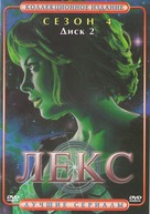 """Lexx"" - Russian DVD movie cover (xs thumbnail)"