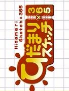 """""""Hidamari Sketch x 365"""" - Japanese Logo (xs thumbnail)"""