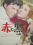 Le rouge et le noir - Japanese Movie Poster (xs thumbnail)