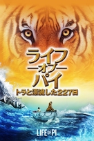 Life of Pi - Japanese DVD cover (xs thumbnail)