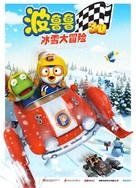 Pororo, the Racing Adventure - Chinese Movie Poster (xs thumbnail)