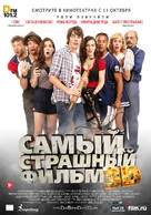 Dead Before Dawn 3D - Russian Movie Poster (xs thumbnail)