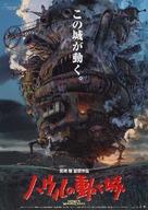 Hauru no ugoku shiro - Japanese Theatrical poster (xs thumbnail)