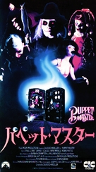 Puppet Master - Japanese VHS movie cover (xs thumbnail)