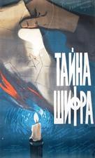 Secretul cifrului - Russian Movie Poster (xs thumbnail)
