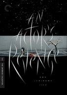 Yukinojo henge - DVD cover (xs thumbnail)