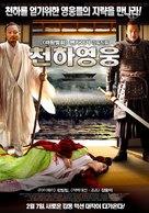 Zhao shi gu er - South Korean Movie Poster (xs thumbnail)