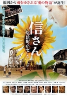 Boku no sukina hito - Japanese Movie Poster (xs thumbnail)