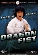 Dragon Fist - Spanish Movie Cover (xs thumbnail)
