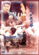 Zan xian sheng yu zhao qian Hua - Hong Kong DVD cover (xs thumbnail)