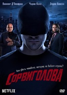 """""""Daredevil"""" - Russian Movie Cover (xs thumbnail)"""