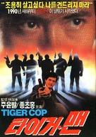 Ban wo chuang tian ya - South Korean Movie Poster (xs thumbnail)