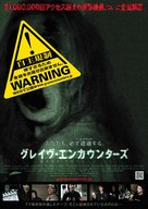 Grave Encounters - Japanese Movie Poster (xs thumbnail)