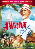 Aybolit-66 - Russian Movie Cover (xs thumbnail)