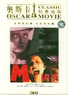 M - Chinese DVD movie cover (xs thumbnail)