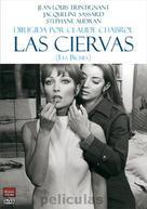 Les biches - Spanish DVD cover (xs thumbnail)