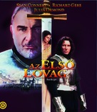 First Knight - Hungarian Movie Cover (xs thumbnail)