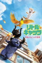 Cats and Peachtopia - Japanese Movie Cover (xs thumbnail)